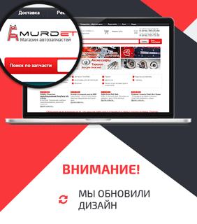 Амурдеталь - новый дизайн от 27.06.2018