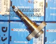 Плунжерная пара КАМАЗ - 727 Bosch 2418455727 (2 418 455 727) Отправим почтой, любой ТК.