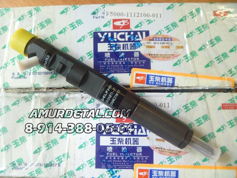 Форсунка F5000-1112100-011 Yuchai R05301D Zhongtong