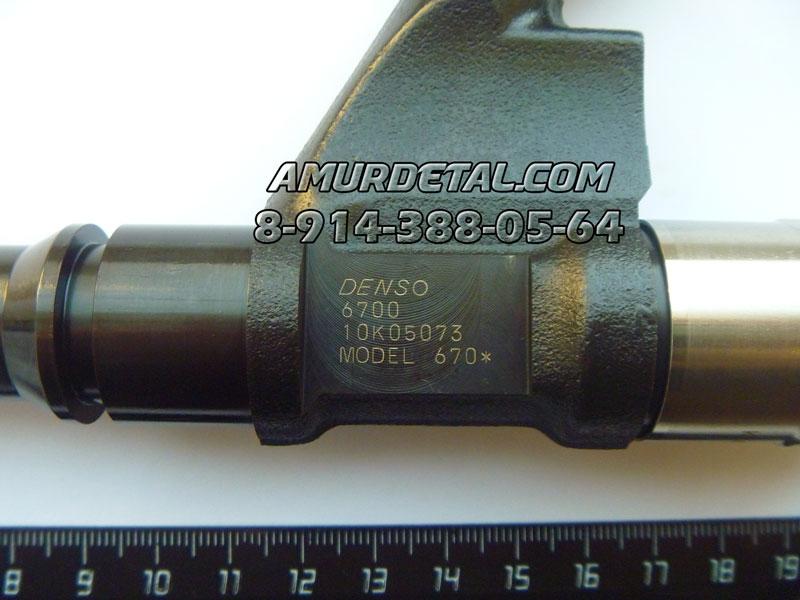 Форсунка топливная Howo 6701 евро 3 - R61540080017A WD615.95 - 095000-6700 - VG1540080017