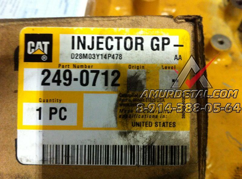 Форсунка топливная Caterpillar C11 2490712