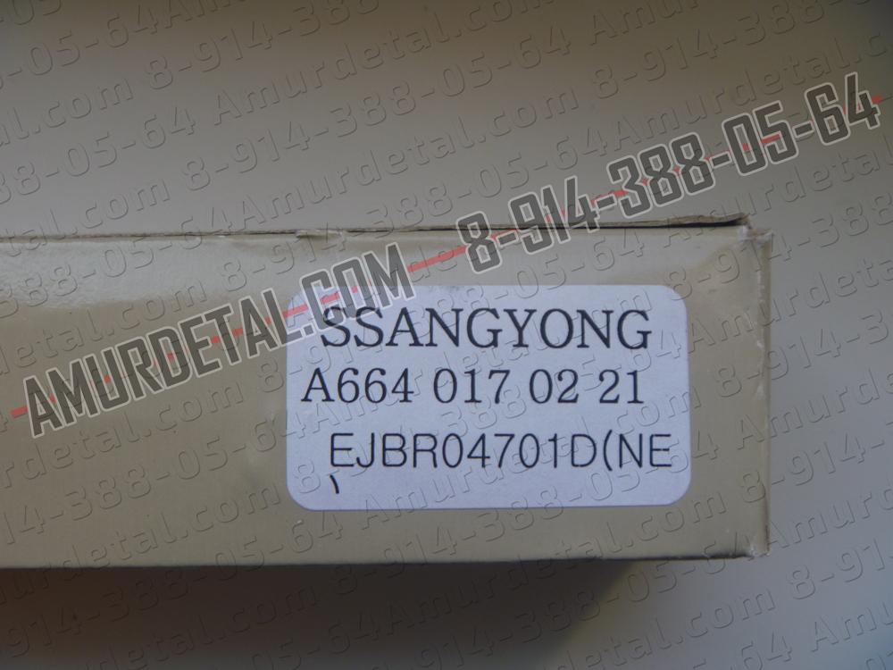 Форсунка A6640170221 Ssang Yong 1554CF23W16 / EJBR04701D (R03401D)