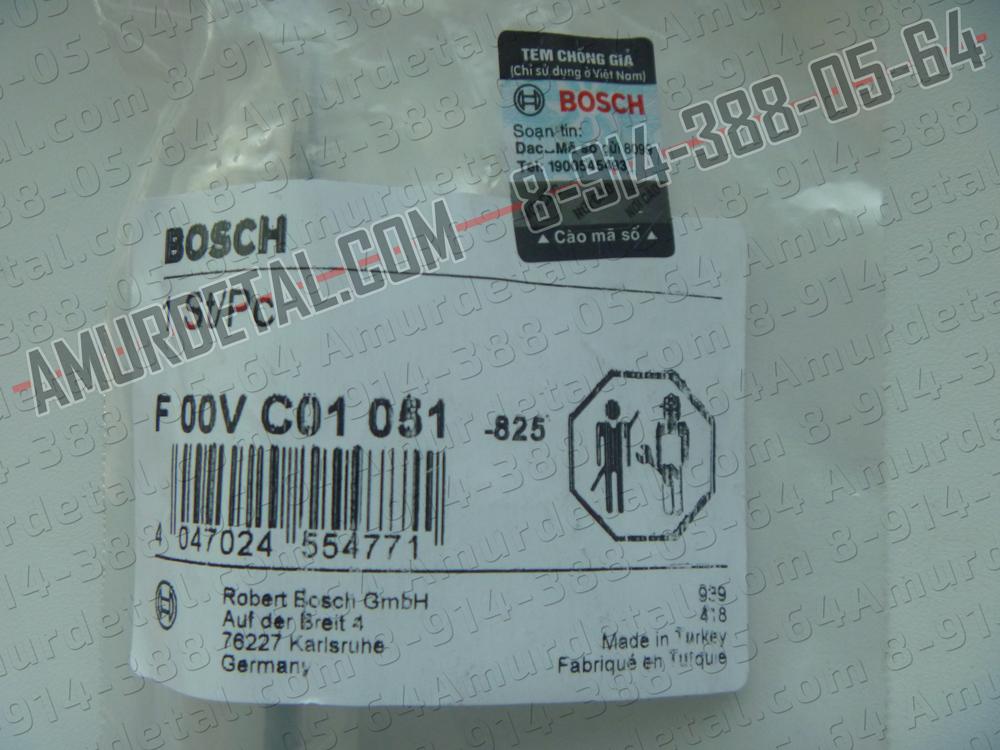 Клапан форсунки Bosch