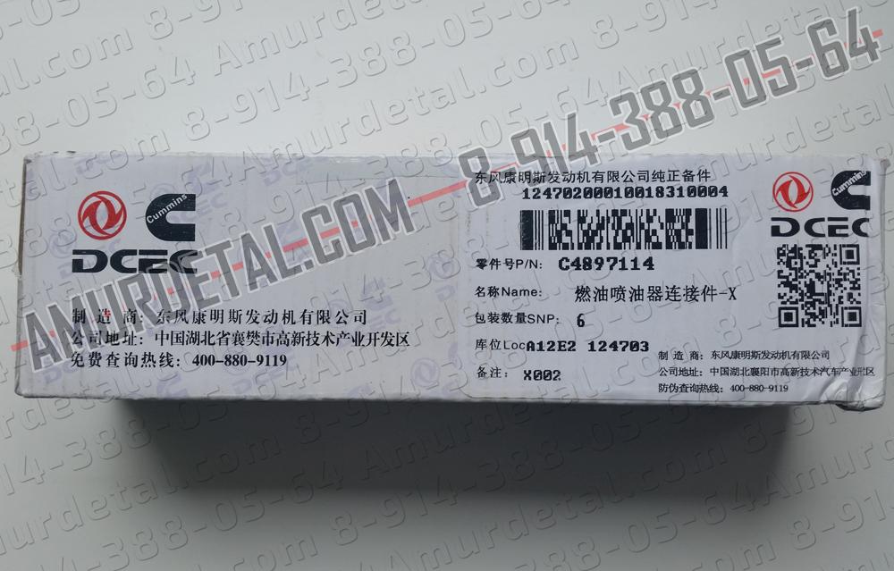 Штуцер Коннектор форсунки ISBe 4897114, 4897115, Bosch F00RJ00414