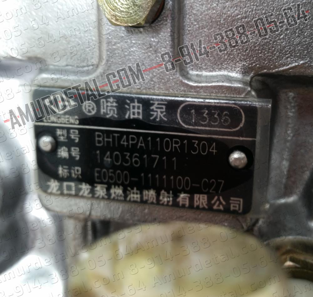 ТНВД - BHT4PA110R1304 - E0500-1111100-C27
