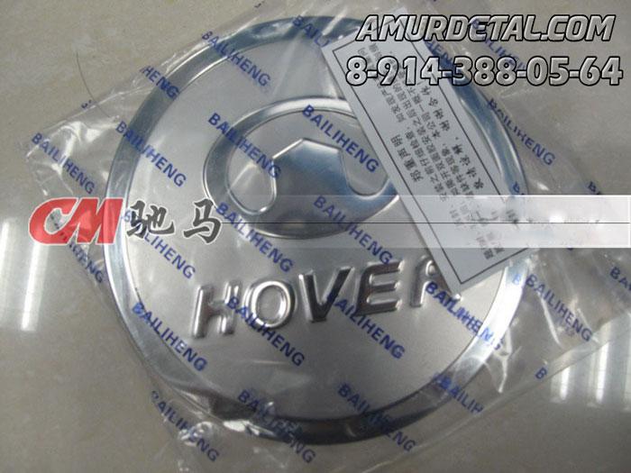 Накладка на крышку бензобака Грейт Вол Ховер Hover H3, H5 Haval