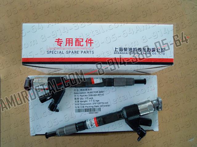 Форсунка на кран XCMG QY-25 (30) c двигателем SC8DK280Q D28-001-801, FL18321, 03M11990, D28001801, 095000-6790, 095000-6791
