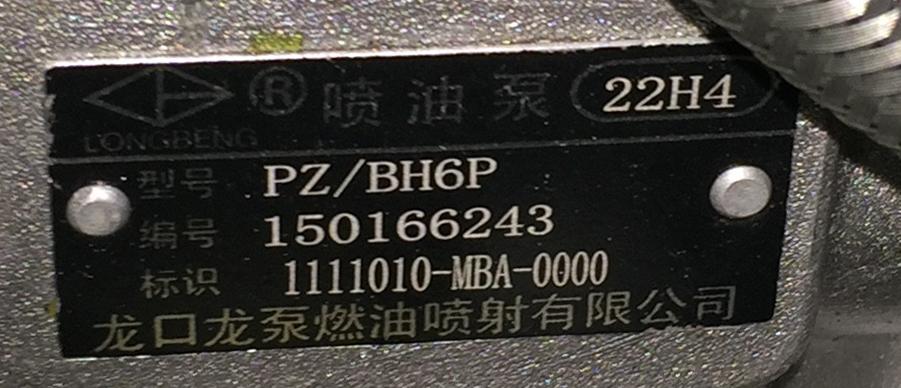 ТНВД PZ/BH6P 1111010-MBA-0000
