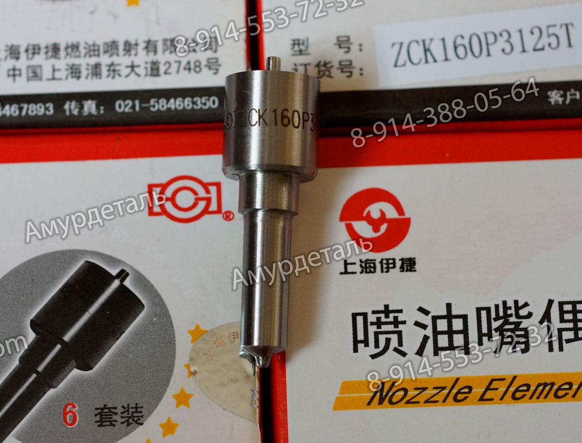 Распылитель форсунки zck160p3125t