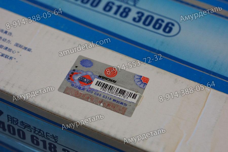 Рампа топливная Shaanxi WP10, 0 445 226 053, 0445226053