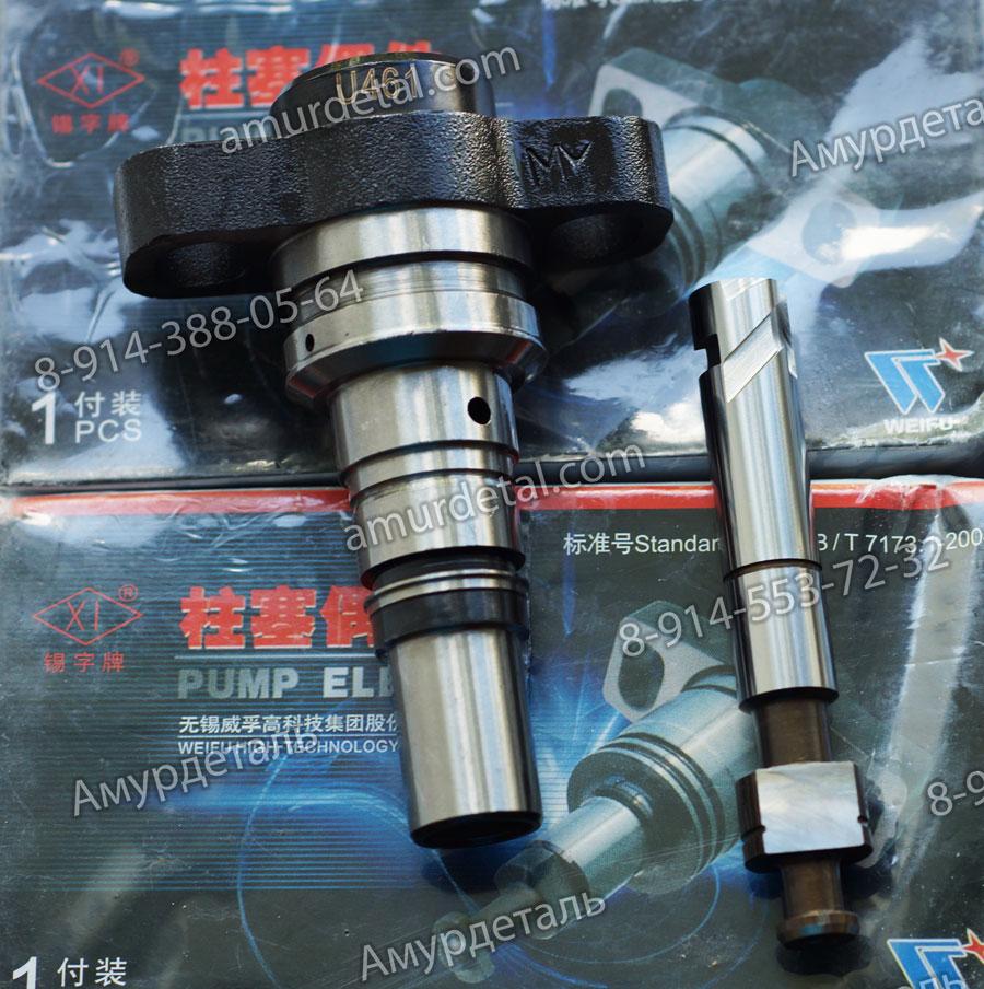 Плунжерная пара U461 WeiFu