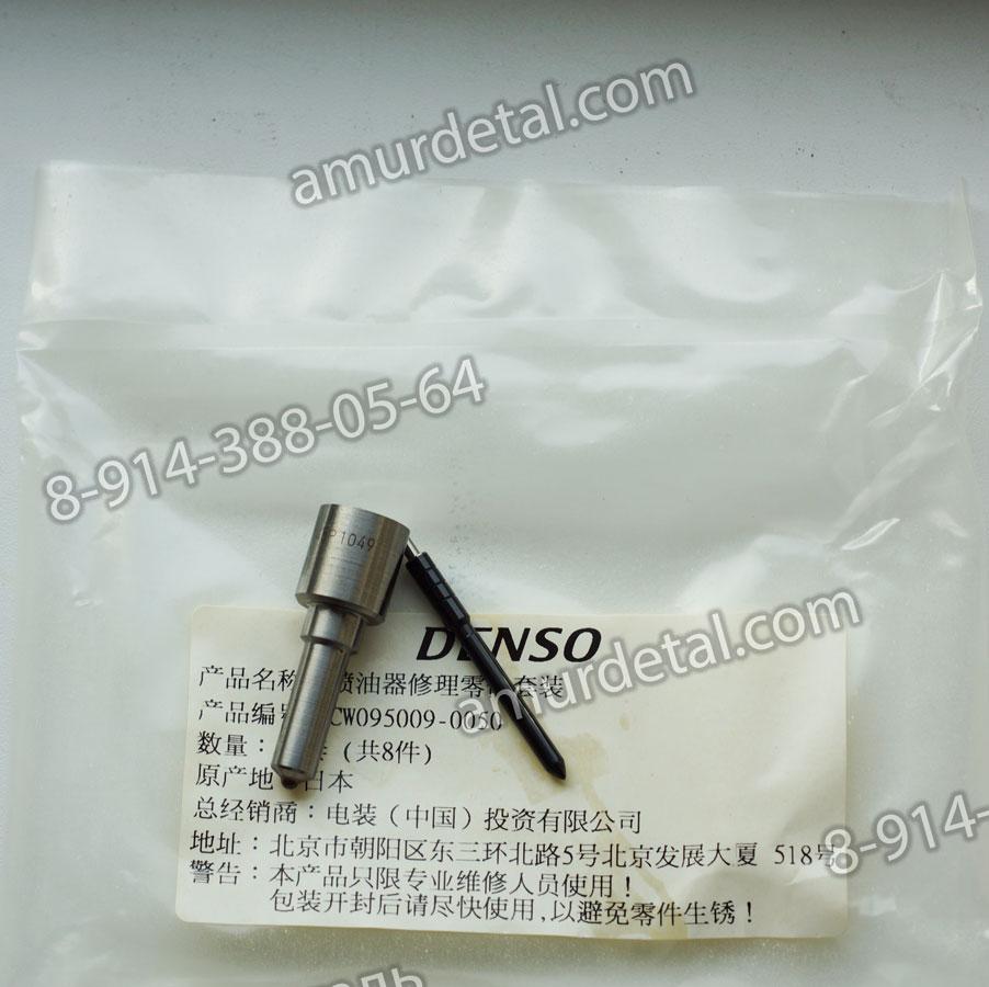 Ремкомплект CW095009-0050 для Форсунок DENSO 095000-8011/095000-8100