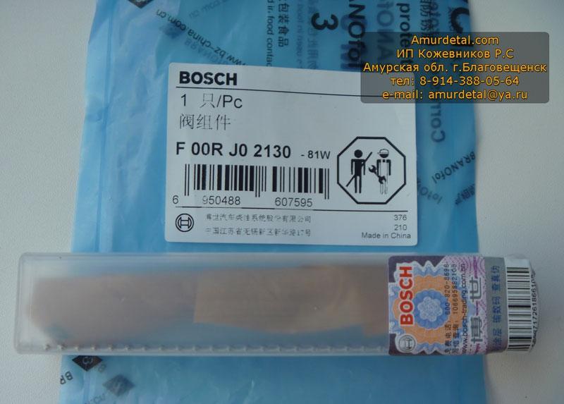 Клапан F00RJ02130 форсунки 4937065 - 0445120123 (F 00R J02 130)