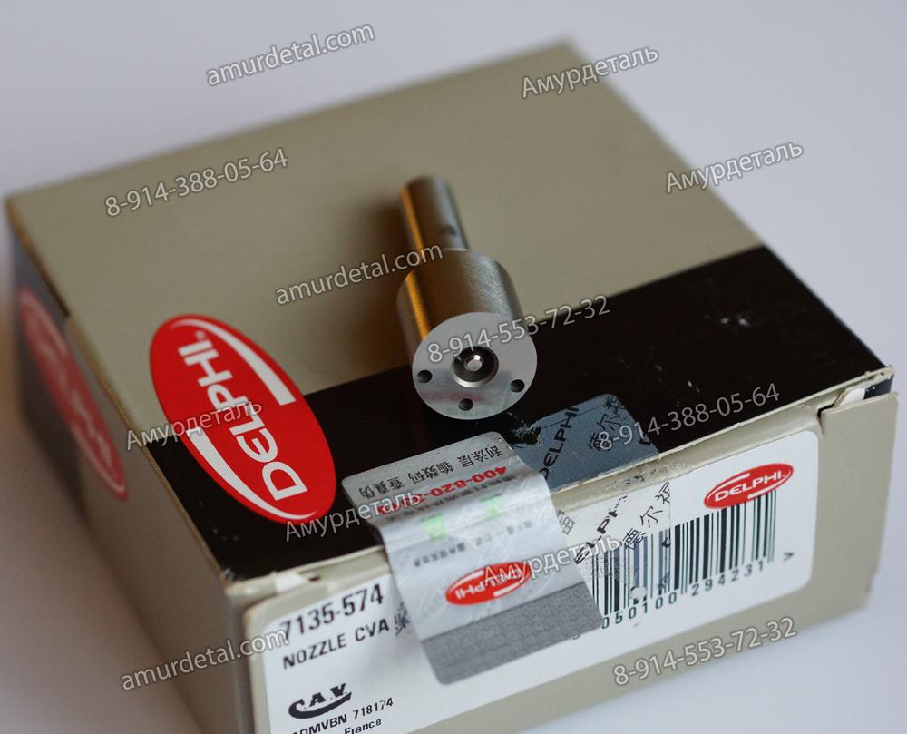Распылитель G739, L379PRH форсунки 1100100-ED01 Hover H5 4D20