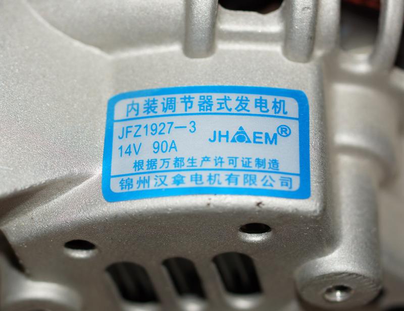 Генератор JFZ-1927-3 Great Wall Safe (CC6460DY) 2005 90A 14V 491QE 3701020A-E01