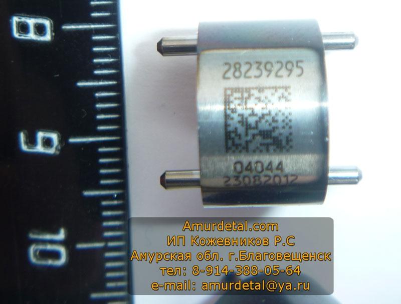 Клапан форсунки 28239295 Euro III 9308-622B (9308622B)
