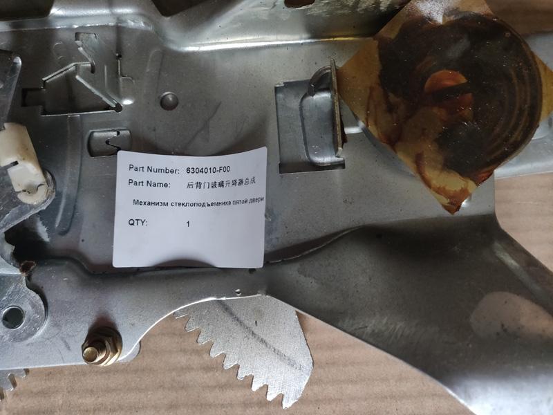 Механизм стеклоподъемника пятой двери в сборе SAFE - 20-6304010