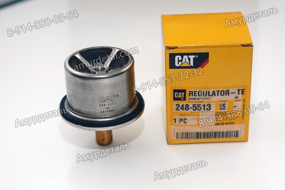Термостат системы охлаждения Caterpillar 2485513 regulator temperature