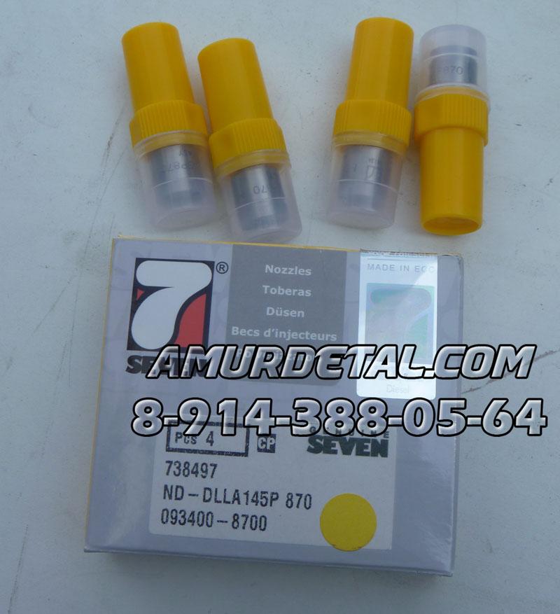 Распылитель 093400-8700 форсунки 095000-5600, DSLA145P870 Bosch, Mitsubishi Triton, Delphi 6980546