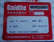 Ядро (картирдж) турбокомпресора 4045076 производителей Holset, Gaidite